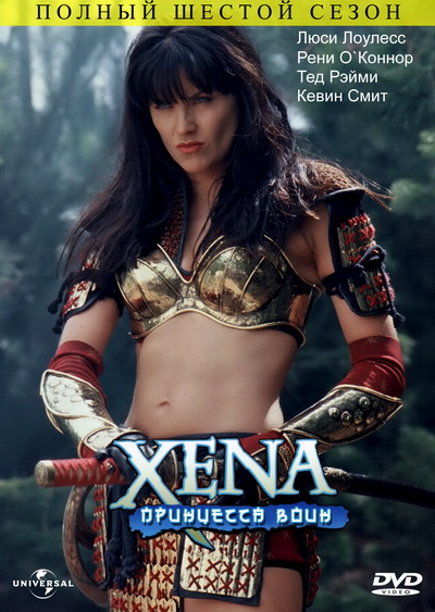 ���� - �������� ������ / Xena: Warrior Princess [2001 �., ������, �������, �������, �����, �����������, TVRip, 6 �����]