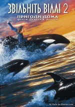 ������ ������� ³�� 2: ������� ����, Free Willy 2: The Adventure Home