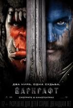 Постер Варкрафт, Warcraft