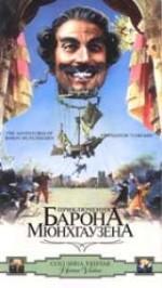 Постер Приключения барона Мюнхаузена , Adventures of Baron Munchausen, The
