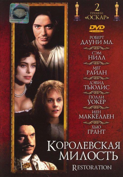 «Королевская Милость» — 1995