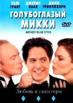 Постер Блакитноокий Міккі, Mickey Blue Eyes