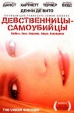 Постер Девственницы-самоубийцы , Virgin Suicides, The