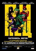 Постер Пипец, Kick-Ass