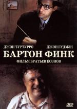Постер Бартон Фінк, Barton Fink