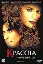 Постер Красота по-английски, Stage Beauty