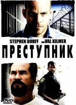 Постер Злочинець, Felon