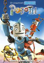 Постер Роботи, Robots