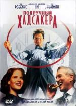Постер Підручний Хадсакера, Hudsucker Proxy, The
