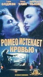 Постер Ромео истекает кровью, Romeo Is Bleeding