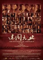Причина основания Китая / Jian guo da ye (2009)