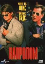 Постер Напролом, Hard Way, The