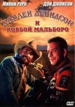 Постер Харлей Девідсон і ковбой Мальборо, Harley Davidson and the Marlboro Man