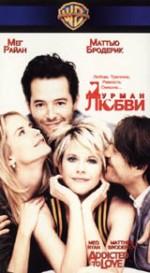 Постер Дурман любви, Addicted to Love