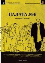 Постер Палата №6, Палата №6