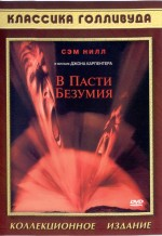 Постер В пасти безумия, In the Mouth of Madness