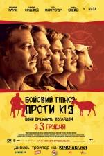 Постер Бойовий гіпноз проти кіз, Men Who Stare at Goats, The