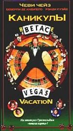 Постер Канікули у Вегасі, Vegas Vacation