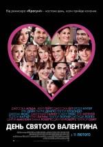 Постер День Святого Валентина, Valentine's Day