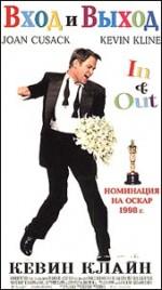 Постер Вхід і вихід, In & Out