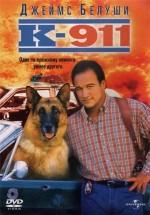 Постер К-911, K-911