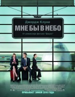 Постер Вище неба, Up in the Air