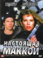 Постер Настоящая МакКой, Real McCoy, The