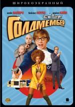 Постер Остін Пауерс: Голдмембер, Austin Powers in Goldmember