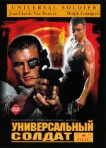 Постер Универсальный солдат, Universal Soldier