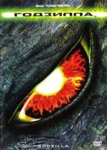Постер Годзилла, Godzilla