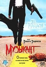 Постер Музыкант , El mariachi