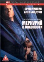 Постер Меркурій в небезпеці, Mercury Rising