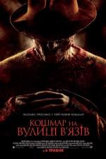 Постер Кошмар на улице Вязов, A Nightmare on Elm Street