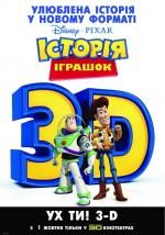 Постер Історія іграшок 3D, Toy Story 3D