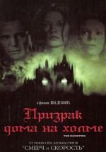 Постер Примара будинку на пагорбі, Haunting, The