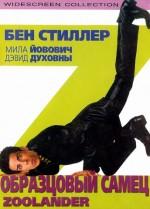 Постер Зразковий самець, Zoolander