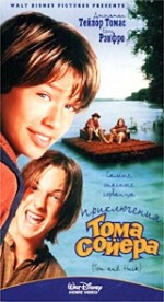 ������ ������� ���� �����, Tom and Huck