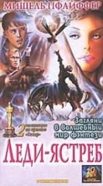 Постер Леди-ястреб, Ladyhawke