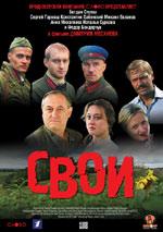 Постер Свои, Svoi