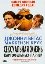 Постер Сексуальне життя картопляних хлопців, Sex Lives of the Potato Men