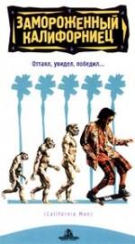 Постер Заморожений каліфорнієць, Encino Man