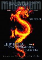 Постер Девушка с татуировкой дракона, Män som hatar kvinnor