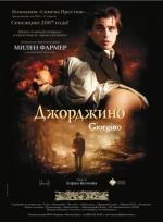 Постер Джорджино, Giorgino