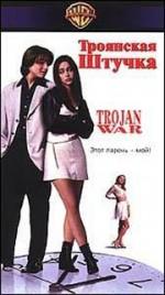 Постер Троянская штучка, Trojan War