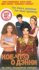 Постер Кое-что о Дэнни, Hairshirt