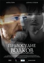 Постер Правосудие волков, Правосудие волков
