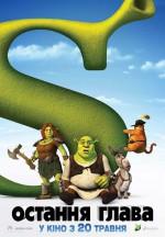 Постер Шрэк навсегда, Shrek Forever After