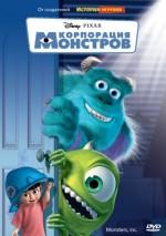 Постер Корпорація монстрів, Monsters, Inc.