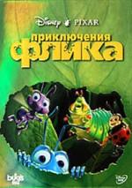 Постер Приключения Флика, Bug's Life, A
