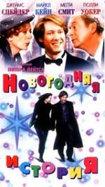 Постер Новорічна історія, Curtain Call
